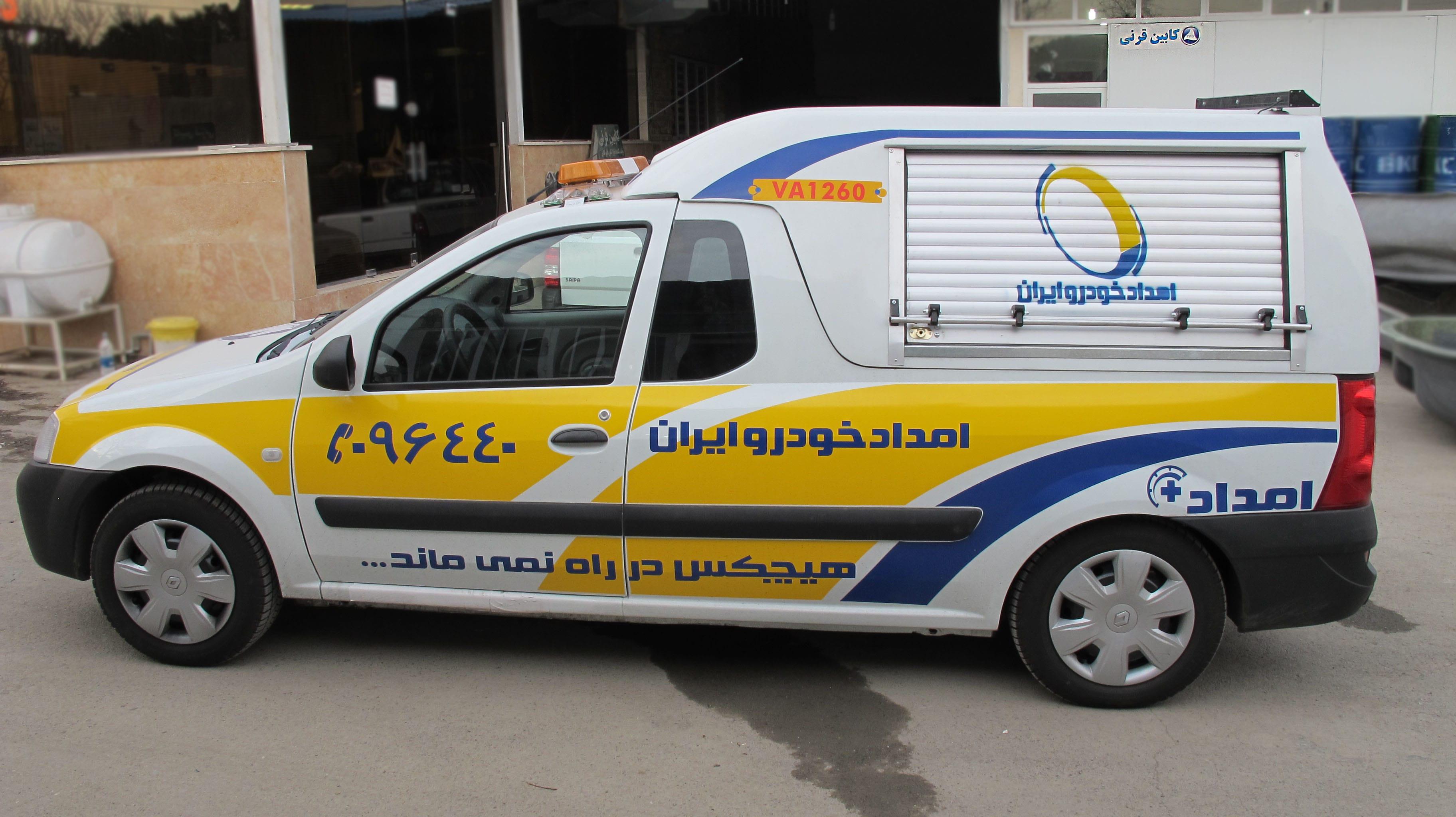 قرارداد ساخت کابین عقب وانت برای امدادخودرو ایران